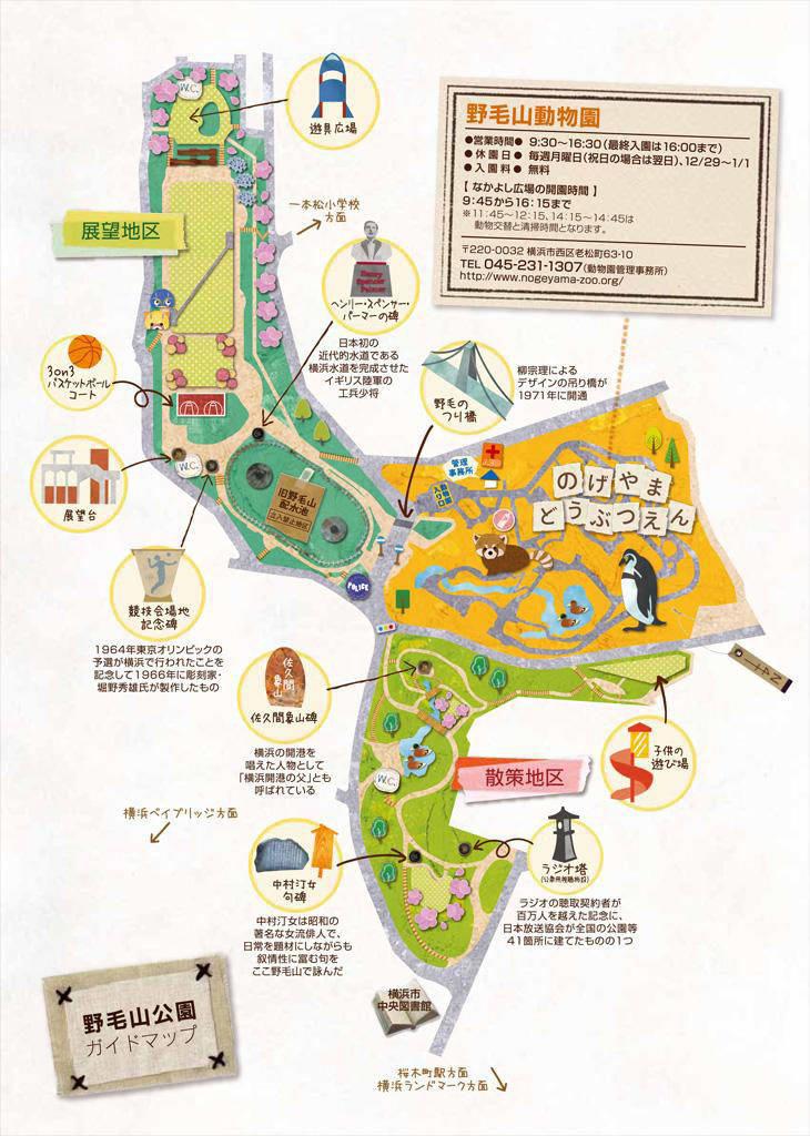 野毛山公園,野毛山動物公園,ガイドマップ