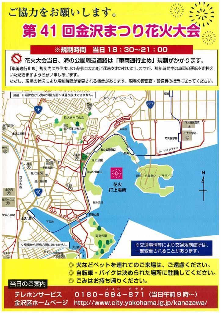 海の公園,花火大会,交通規制